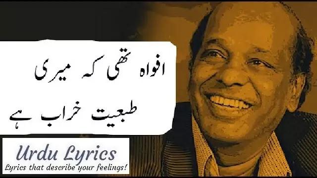 Afwaah Thi K Meri Tabiyat Kharab Hai - Rahat Indori - Sad Urdu Poetry