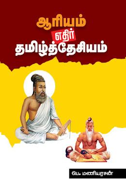 ஆரியம் எதிர் தமிழ்த்தேசியம்