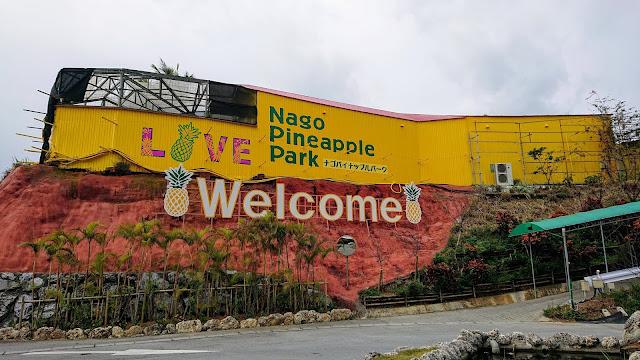 沖縄 ナゴパイナップルパーク