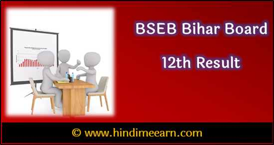 BSEB Bihar Board 12th Result 2018