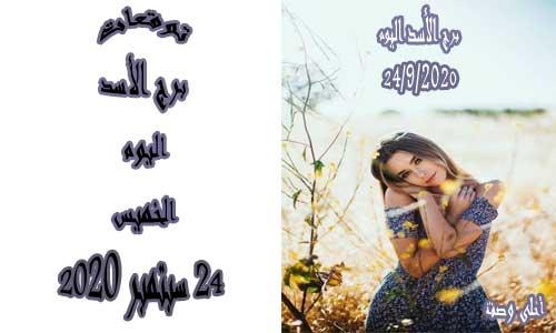 توقعات برج الأسد اليوم 24/9/2020 الخميس 24 سبتمبر / أيلول 2020