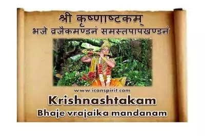 Krishnashtakam Lyrics in Hindi