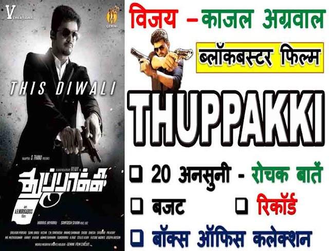 Thuppakki Movie Unknown Facts In Hindi: थुप्पाकी फिल्म से जुड़ी 20 अनसुनी और रोचक बातें