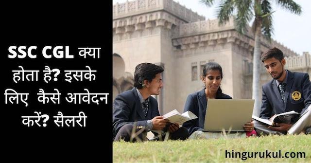 SSC CGL exam kya hota hai, salary, how to apply for SSC CGL