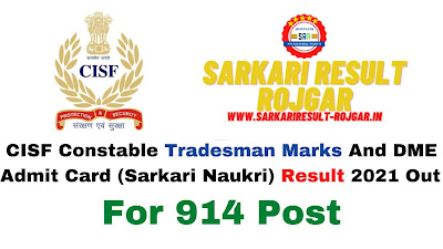 Sarkari Result: CISF Constable Tradesman Marks And DME Admit Card (Sarkari Naukri) Result 2021 Out For 914 Post