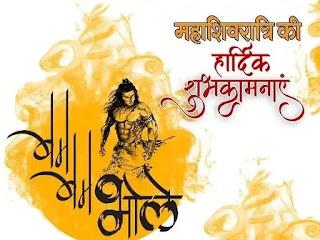 Latest 99+ Happy Mahashivratri Images Hd, Pics 2019 - महाशिवरात्रि शुभकामनाएं इमेज के साथ सभी को शिवरात्रि की दे शुभकामनाये