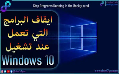 stop-programs-run-when-running-computer-windows10