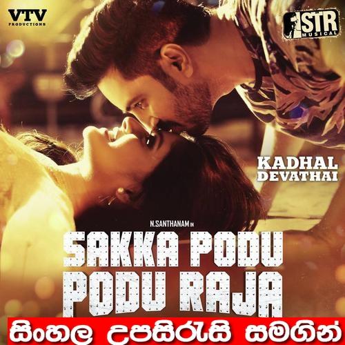 Sinhala Sub - Sakka Podu Podu Raja (2017)