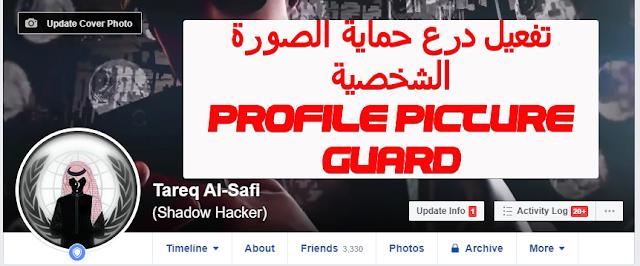 تفعيل درع حماية صورة الفيس بوك profile picture guard  بدون اي برامج