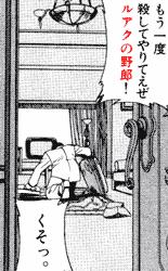 もう一度殺してやりてぇぜ ルアクの野郎!くそっ。 transcript from manga Black Lagoon ブラック・ラグーン