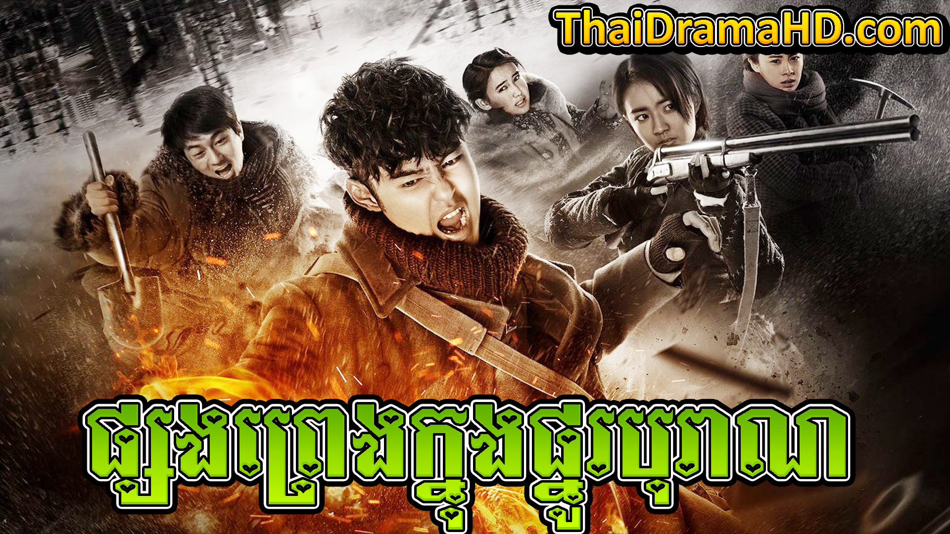 Phsang Preng Khnong Phno Boran | Thai Drama | Khmer Movie | Phumikhmer | movie-khmer | video4khmer | khmotions | kolabkhmer | khmer drama | ksdrama | cookingtips | roscheat | khmertimeskh | khmerkomsan | phumi7 | merlkon | film2us | movie2kh | sweetdrama | khmercitylove | khreplay | tvb cambodia drama | ckh7 | srokthai | phumimedia | phumi8 | khmer avenue | khmer search | Soyo | khmerfans