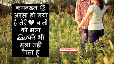 sad romantic quotes in hindi