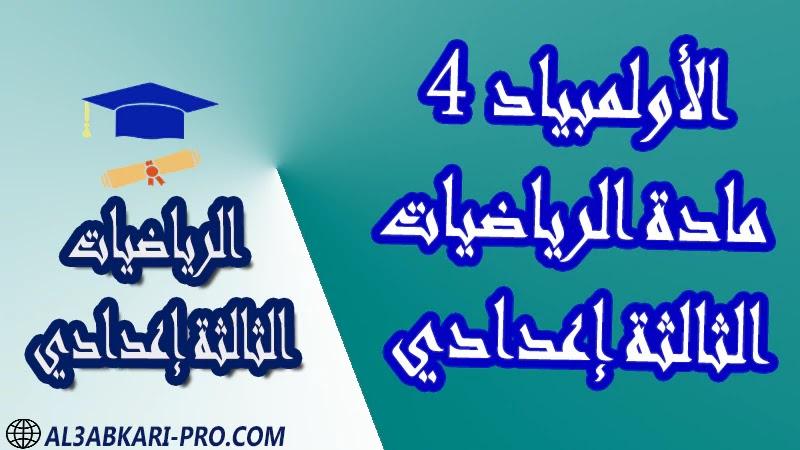 تحميل الأولمبياد 4 - مادة الرياضيات مستوى الثالثة إعدادي نماذج الألمبياد في مادة الرياضيات للسنة الثالثة إعدادي أولمبياد الرياضيات مع التصحيح أولمبياد الرياضيات الثالثة إعدادي أولمبياد الرياضيات مع الحلول