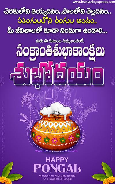telugu quotes, good morning quotes in telugu, telugu subhodayam, sankranthi greetings in telugu