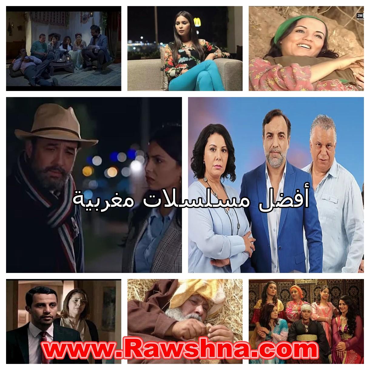 أفضل مسلسلات مغربية على مر التاريخ
