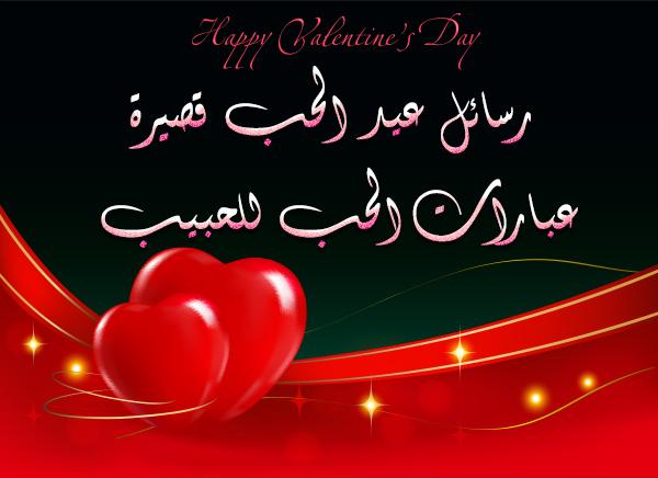 رسائل عيد الحب قصيرة فلانتين عبارات الحب للحبيب