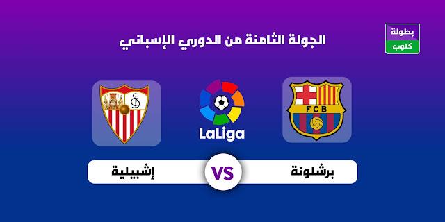 موعد مباراة برشلونة و إشبيلية و تشكيلة الفريقين المتوقعة