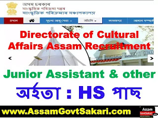 Directorate of Cultural Affairs Assam Recruitment 2020