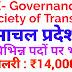 हिमाचल प्रदेश में विभिन्न पदों पर भर्ती
