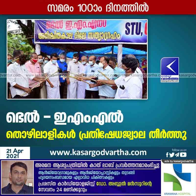 Kasaragod, Kerala, News, BHEL-EML, Protest, BHEL - EML Protest on 100th day.