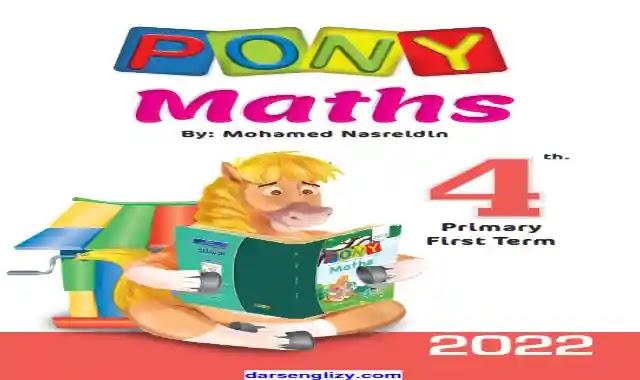 أفضل مذكرة ماث math للصف الرابع الابتدائى الترم الاول المنهج الجديد 2022