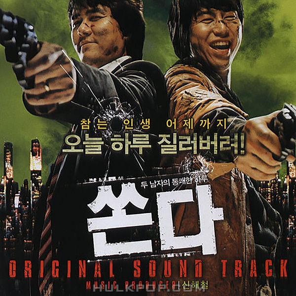 Various Artists – Big Bang OST