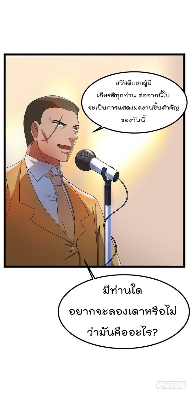 Immortal King of City - หน้า 10
