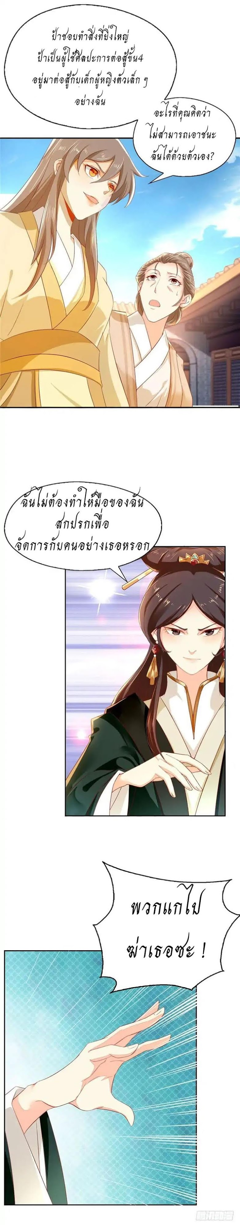 The Evil King s Wicked Consort - หน้า 5