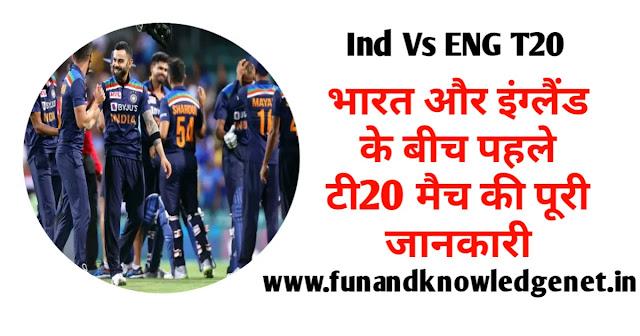 India vs England ka 1st T20 Match Kab Hai 2021 - इंडिया और इंग्लैंड का पहला टी20 मैच कब है 2021