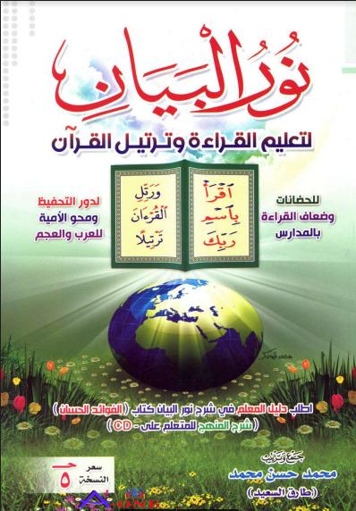 تحميل كتاب نور البيان لتعليم اللغة العربية للصفوف الاولى والاطفال pdf