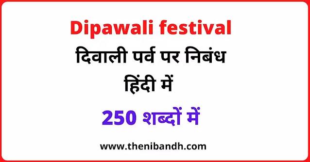 Diwali par Nibandh text image in Hindi