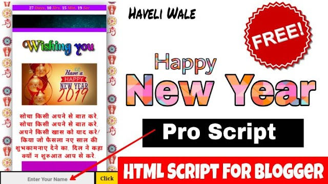 Happy New Year 2019 Wishing Script for Blogger Free Download