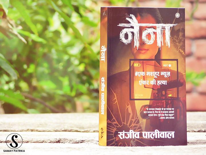 naina-by-sanjeev-paliwal