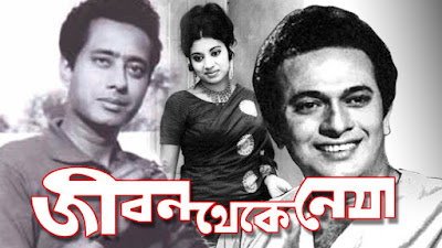 "Symbolism, Power and Nationalism in Jibon Theke Neya (1970)  Md. Robiul Islam  Abstract: This is a critical film review of the film Jibon Theke Neya (1970) directed by Zahir Raihan. The review will help to understand the metaphorical meaning of the film. This review argues that the symbolic characterization of the film indicates the power and nationalism for an independent country 'Bangladesh'. This analysis employs semiotic cinema theory and post colonial theory as the approaches to establish the argument.     Key Words: Symbolism, Power, Nationalism  ""Your wife is a great politician, she has done this to get the bunch of keys""….                                                                                                                          ____ Marriage-broker  ""Keep in mind, it's my house. I will do what is needed to keep in hand the bunch of keys""…                                                                                                                             ____Lady Dictator  ""Modhu, this soil is mine this soil belongs to my land, Modhu. You, I and all others were born on this soil (….) we live on this soil, and this soil is so adorable like my mother, so sacred. I don't want this golden soil of my golden land to be tarnished that is why I always speak about my country, about soil of my land.""                                                                                                                            ____Anwar Hossain        Jibon Theke Neya (1970) is a political satire based on the Bengali Language Movement under the rule of Pakistan. Metaphorically and symbolically power and nationalism have been expressed in this cinema. Director Zahir Raihan has characterized it through an autocratic woman (Rawshan Jamil) of a family who is the political dictator and symbolizes of Ayub Khan in East Pakistan. On the other hand others have been characterized as protesting characters. Nationalism is expressed through their speech and activities.     From Previous Literature:  There are no international journals or articles about Jibon Theke Neya (1970). But few notable works about this film has been done. For example; Journal of the Asiatic Society of Bangladesh publishes an article about the film titled ""Jibon Thekey Neya (Glimpses of Life, 1970): The First Political Film in Pre-Liberation Bangladesh and A cinematic metaphor for nationalist concerns"" by Fahmida Akhter, Assistant Professor, Department of Drama and Dramatics, Jahangirnagar University. [Vol. 59(2), 2014, pp.291-303] But there is no inner connotation meaning or indefinite argument of the article. She only writes about the explanation of the cinema and some codes of cinema that are used in the film that indicates the nationality and Bengali's cultural program codes. Besides, the Daily Star reports about it titled 'Zahir Raihan and the making of Jibon Thekey Neya' by Naznin Tithi. [19 August, 2017]  She only writes about the film making, releasing, and censor board and cinema explanation a few. The Daily Asian Age reports about it as titled 'Jibon Theke Neya: Cinema that reflects life' [6 November, 2017]. But it explains a short introduction of the cinema only. Daily Observer writes about it as titled 'Jibon Theke Neya, an emblem of political satire' by Afsana Aziz Nitol [23 March, 2017]. Here the film has been explained on the perspective of metaphor and about nationalism .The Daily Prothom Alo writes about it as titled 'Jibon Theke Neya', an exposure of authority' by Farzana Liakat [25 March, 219]. This article expresses some inner explanation of the cinema and about the release of the film. It also discusses about the nationality and this kind of political film is very tough to be released under colonial regime.     Theoretical Framework:  This study employs semiotic cinema theory and pos colonial approaches to understand the metaphorical characterization and the metaphorical development of the film. It will help to understand how the symbolism, power and nationalism have been expressed metaphorically. To study the film, Ferdinand de Saussure's semiotics, Metz and Peter Wollen's theory, Daniel Chandler's theory and post colonial cinema theory will be used to understand it.     The Key Ring and Symbolism:  In Jibon Theke Neya (1970), there are many important signs have been used to express the film as metaphorical film. The key ring is one of them. The matchmaker in the film tells that the key ring is the power of dictator lady. Thus her husband can know that if the key ring is transferred from one hand to another, tow will rule in the household and the dictatorship will be vanished. So, here the key ring is the main symbol in the film and it is used as metaphorically in the film. It is the main power of the household. Besides, there are other symbols that have been used also metaphorically. For example; a glass with poison that expresses conspiracy, a bell metal bowl and plate with changing sound express tyrannical activities and a jumping koi fish expresses life without water under the dictator's rule. Besides, there are some alphabetical sings have been used in the film. Different kinds of posters, writings, 'Ekhushe February in Bengali language (21st February), Shahid Minar (Martyred Monument), flower, bare feet, new born baby 'Mukti' of Faruk and Bithi that expresses a new hope and many have been used here. According to Ferdinand de Saussure sign is the total of signifier and signified. Here signifiers are image of these symbols and sound on the other hand signified is the concept that comes in mind hearing the sign. All the different signs have their own connotative meaning. We will discuss it later. Christian Metz and Peter Wollen used the concept of semiotics to study cinema. They argue that 'shots are the signs in cinema. This is called short circuit sign because the signifier and the signified are almost identical in cinema sign (shot).' In the film Jibon Theke Neya (1970) all the symbols are identical. They always express something metaphorical meaning. We see the first shot of the film where Anwar Hossain writes 'Ekhushe February' (21st February) on a poster that is also identical. It expresses Bengali language speaking people. It is also an important symbol in the film. But the key ring is the main symbol to identify the connotative meaning. Christian Metz said that it is not because cinema is language that it can such fine stories, but rather it has become language it has told such fine stories.[Metz, Film Language, p.47]. Zahir Raihan's cinematic styles is less important that its message because it has a fine story. It expresses Bengali nationalism with the above signs. Films manage to communicate meaning in two different manners. One denotative meaning and the other is connotative meaning. In the film there exist the two meanings. In denotative meaning, we see the image, hear the sound and easily know the signs of the cinema. But in connotative meaning, we have to explore the implicit meaning of the signs. Connotative meaning expresses the metaphorical meaning of the signs. Thus the film expresses the metaphorical meaning with the help of connotative meaning of the signs. In semiotics theory connotative meaning has two axes for example, Paradigmatic connotation and Syntagmatic connotation. We will analyze the whole film with an important symbol for example key ring. It is the paradigmatic connotation and how to present it is syntagmatic connotation. Cinematic signs have three kinds of orders that Peter Wollen suggested in his book 'Signs and meaning in the cinema (1969). Jibon Theke Neya film covers all the orders here for example icon, index and symbol. We discuss about the posters as icon of the film and Amor Ekushe (Immortal Twenty First), Alponas (geometric flowery design), Krishnachura trees and Shahid Minar (Martyred Monument) are the index of the film that have directly relationship with Bengali Language Movement, in 1952. Women wearing Shakhas indicates the conventional symbol in the film. This indicates Hindu religion in the film. The Hindus and Muslims go to martyred monument to with flowers to respect them on bare feet. We also can know the psychological condition of a man or woman. We can know the hotness and coolness by index and symbol. We can guess the psychological state of the hot tempered dictator lady by index and symbol. On the other hand the positive state or cool mind state is revealed of two sisters and two brothers. So, index in cinema is very important to understand the relationship of coolness and hotness of human psychological state. Daniel Chanlder (2001) in his book 'Semiotics the Basics' said that codes organize signs into meaningful systems which correlate signifiers and signifies through the structural forms of syntagms and paradigms. Stuart Hall said that there is no intelligible discourse without the operation of codes. Actually three kinds of codes are used in cinema. In Jibon Theke Neya movie, the codes are used precisely. Now we will find the metaphorical meaning through the codes and also know the types of codes. Social codes are divided into several types of codes. For example, verbal codes, bodily codes, commodity codes, behavioral codes. In verbal codes, we see only the dictator lady speaks about her power and wants to dominate all time. The dominated member of the family cannot talk about their rights. In bodily codes, for example, lady's husband tells his brother in-law shoutedly about Shathi so that Lady cannot know the bodily expression from other room that,  'Deadly, deadly, women are deadly'.  But he silently and bodily tells his brother-in-law that,  'You don't listen to my words'  We can know the fashions, clothes of Anisur Rahman a lawyer, Faruk, Bithi students, the matchmaker, police, Anwar Hossain, the dictator lady and all others. We also see the cars when Anwar Hossain goes to jail and newly married Shathi goes to her husband's house with different cars at the same time. These commodity codes express the melodramatic scenes. In the second stage, the use of painting, romanticism between Faruk and Bithi on the other hand Anisur and Shathi, the realism of slogan and meeting and protests are all of textual codes. The posters (Textual codes) are also expressing the revolutionary state. The last stage, interpretative codes are perceptual and ideological codes. We can know the perception of human psychology through perceptual codes for example, the character's ear, eye, nose and lips. What they hear and what they listen. In the film the dictator lady only speaks and the other members cannot speak only they hear through their ears and see through their eyes. Through ideological codes, we can understand and think any kind of ism or ideology for example on the perspective of this film; racism, socialism, nationalism and power. The ideology of this kind of subject comes to our mind and can know that kind of ideas.  Power in Jibon Theke Neya:  You have a lot of power. But you cannot take it for a life time if you are tyrannical. Jibon Theke Neya is a political film that expresses Bengali nationalism. This film delivers two kinds of statements one is inside the house and other outside the house; domestic and public. The women are struggling inside the house to take over the power and the men are struggling for their rights, their democracy, independence and freedom. So, there are revolutionary activities inside the house and in the public at large meaning. Zahir Raihan makes its ending through two family's activities. In one side, Anwar Hossaain and his sisters are protesting characters. On the other hand the dictator woman's house, the members are silent and oppressed members. But in the last stage we see all the members are protesting characters except the dictator lady. No one can tolerate the oppression of the autocratic lady's rule in the house. So, the two brothers get married so that the key ring is transferred and peace comes to their house. But desire of power is eternal to the dictator lady. So, she conspired to kill her sister-in-law to get the power. We can understand her oppression and abuse of power through her dialogues.     Woman:   Where have you been in so early in the morning like a thief on bare feet?  Faruk:      As today is the 21st February, I went to a Provat Feri.  Woman:   21st February? What type of thing is this?  Faruk:       Don't you really know what is 21st February?  Woman:   I don't need to know. It seems like a barbarian you danced on bare feet on the whole                      street, didn't you? Listen, knowing that these of thing I can't tolerate why did you go                     there? Remember, if you go again there, I'll close down your study!     This is one kind of proof that how a sister behaves with her brother. And she does not know what 21st February is. Only a dictator can speak in such a way. Actually, she symbolizes the political dictator ruler of then East Pakistan Ayub Khan. The lady's characterization has been expressed based on the West Pakistani military dictatorship of Ayub Khan from 1958 to 1969. The dictator lady's character will be displayed through anther her dominated activities on her servants. The male servant Keramot has spent much oil. So,     Woman:             The price of milk and oil is being cut off from your salary.  Woman:             who has taken this glass here? Haven't I told hundredth days no one will bring                              this glass from my home, if you touch it any more, I told, I will cut off your                               hand.  Not only this but also she does not stay behind oppressing her husband when he sings on the roof. He cannot sing song inside the house for her wife's oppression.     Woman:              Noh, after breaking the tabla and harmonium a lot of times, cannot you                               understand that singing in this household is forbidden?  Woman:                Ah ha ha ha! What my truthful husband! When you get obstacle telling a lie,                                 you don't feel shy eating my brother's earning sitting in this house? When my                                 brother is an advocate, you rather can do clerkship of him. Either you will do                                 clerkship from tomorrow neither the whole day will stand for clients under                                   the banyan tree. You cannot sing.  Dictator Lady's brother Anisur Rahman earns well at the advocacy profession. But he is not also free from her oppression. He starts smoking inside the room.     Woman:                What is the matter at last you are starting smoking? Today smoking, tomorrow                                 wine another day perhaps will see card chat. Did I spoil these years                                 behind you for this? As if I do not see smoking from tomorrow.     The family members cannot speak against her. If anyone does that, the dictator lady shows her power upon them. In the film once her husband affixes the poster over the wall of the house and all the members have to tolerate her oppression. 'No autocracy', 'have to give singing right', 'must have to give husband's right' these points are written on the poster.   Woman:               Keramot, Anis, Faruk, what are these? Who has affixed them? Who? Who?                             How dare he? Who has affixed them? Why doesn't reply? I gave an hour over                             whose walls the posters are affixed will be cleared through water. Otherwise,                             your rice, breakfast and entering into this house will be closed down from today.       For taking ruling power of the house the dictator lady can do everything. She always gets fear that when her ruling power is transferring. So, she was not agreed to make marry to her brother at the first time. But when her brothers by force marry to take ruling power (the key ring) over new bride, she is bound to give the power over her. But at first she does not let the new married husband wife to unite at their room.     Woman:              That is not good don't I understand? If I let her to unite with him today, from                                   tomorrow laughing will be started, from the next day house's matter will be                               come out, then will see taking the key ring of this household from me will tied                                 up at the fringe of his wife. Remember, it's my house. I must do what is                               needed to keep in hand the key ring.  In Jibon theke Neya cinema, Zahir Raihan has given the total power upon the autocratic lady. So, the family members or anyone do not get power to speak against her. But a new hope is kept in nationalism chapter where the women members struggle inside the house and men members outside the house. We discuss it in the nationalism part.  Nationalism in Jibon Theke Neya:  The main hero of nationalism in the film is Anwar Hossain. Besides, Faruk, dictator woman's husband (Khan Ataur Rahman), Modhu are the other protesting characters in the film. Never power is stayed to an autocratic person for the whole time. Its religion is changing or transferring. Either the ruler is autocratic or democratic he/she must leave the position. In the film Zahir Raihan upholds the autocratic woman as the character of the then Pakistani military dictator Ayub Khan. This film is directed inspired from Bangle Language Movement occurred in 1952. Bengali people have tolerated many oppression of the autocratic ruler Ayub Khan. And the film is the ardent proof. Bengali people never forget that kinds of oppression. Now we will discuss nationalism with the help of post colonial theory. As in 1970, Bangladesh was a colony of West Pakistan, it was then under colonialism. Indian subcontinent was under colonialism of Britain. But Indian subcontinent is divided between India and Pakistan in 1947. India becomes independent. But still Bangladesh was under Pakistan. It was a province and the West Pakistan started its oppression over East Pakistan (Now Bangladesh) through economically, politically, socially, culturally and religiously. West Pakistan deprived East Pakistan from every important sector. This film is the flaming proof of it. Now we will try to explain nationalism in Jibon Theke Neya through post colonial theory. Shome says that this is not a theory but an approach to understand the context of colonialism (2002).It explores colonial condition to critique it to explain why and how colonialism takes place and resistance to colonialism. Orientalism discusses about how the West creates a myth about the East, they defined they are superior they also think that the East is exotic, seductive, barbaric, criminal, dangerous.[Orientaism (1978) by Edward said] In the film West Pakistan thinks East Pakistan similarly. The autocratic lady's activities are the example of it. For, she symbolizes the dictator ruler Ayub Khan of West Pakistan. Post colonialism sees race, class, gender sexuality and nationality within geopolitical arrangements and national or international histories. It also deals with the problematic which are no boundered by national border. In the film the protesting activities of the protesting characters are limited within the border. The whole world does not watch the oppressive activities of West Pakistan. In 1971, many countries also were against the independence of Bangladesh and they supported Pakistan. But one thing is very important in colonialism that is knowledge or education. Decolonization saw an influx of intelligentsia into institutions of higher education or knowledge in the United States and Britain. When most of the countries are decolonized from the colonialism, the other colonized people saw it and the earned higher education and knowledge helped them to understand about the oppression of colonizers and they wanted decolonization or freedom. The same condition was in Bangladesh. The higher educational people could understand and lifted about their rights and freedom. That is also noticeable in the film. The protesting characters specially, Anwar Hossain is a higher educated person. Faruk and Bithi are the Dhaka University students. Not only that the woman's husband (Khan Ataur Rahman) and Anisur rahman are also higher educated persons. They easily can know about the oppression of the autocratic lady. So, they want freedom and rights. Post colonial theory discusses about nationality and national identity, deterritorializations of colonial and national power. We see the both colonial and national power in the film. But colonial power is ended up and national power is seen as a hope for living. Jibon Theke Neya (1970) is a third cinema. The main characteristics of third cinema are they are revolutionary cinema that would focus on the masses and express their political goals through innovative cinematic forms. Here message is more important than cinematic technique. Calcutta 71 (1971) directed by Mrinal Sen is also a third cinema. All the characteristics are remaining in the cinema. In post colonial cinema, can colonized people speak? No. they cannot speak against colonizers. But after that we see nationalism. Colonial power and nationalism go in the parallel way. In one side we see colonial power and on the other side we see national power and colonial power is defeated by national power. National power is very strong.  Anwar Hossain:             What I have got and what I have given if I calculate this, I cannot love                                         country. You must love country selflessly. Who are busy with debt and                                         due, are destroying.  In colonized country poverty is seen everywhere as the colonizers deprive colonized people from everything food, clothes and basics needs.  Anwar:                  Why don't you understand, Modhu, that it is our life? Where the life is tired                               struggling with poverty, thinking the issue of marriage is wrong.     One day in this Bengal there were rice fulfilled in the granary, fishes in the ponds and the golden land were fulfilled with golden crops. But now they are struggling with poverty. The domestic and public struggling against autocracy is prevailing in the parallel way. When the country is filled with a lot of problems, the house is also facing with problems.     Khan Ataur Rahman:    Brother, I want to know a word means wn advice.  Anwar Hoassin:             What?  Khan Ataur Rahman:    It means, you do movement being injustice and oppression. You do                                          meeting, protest, affix posters. But suppose, if oppression and injustice                                         are at home, what should do there?  Anwar Hossain:             Country and house these are similar. Country is at large and house is in                                         small meaning. Like movement is needed against wrong and oppression                                        in country, you have to do movement inside the house.  When oppression is extreme upon a nation by colonizers, the nation finds its solution through nationalism. Nationalism is found through movement, affixing poster about basic needs being united with culture. They struggle for freedom, rights, independence.  Faruk:                        who said it is your household? It is ours.  Woman:                      what? What? How dare you? Get out from here.  Faruk:                         you will get out? Why will I go?  Woman:                     what? A large word in a tiny mouth?  Faruk:                         Careful, you won't do that, what's younger?  Huh, you are oppressing on                                      elder brother getting soft minded. But showing temper with me, there is                                    danger.  Faruk:                       you have ruled in this household for a long time, not more. From today,                                    sister-in-law will rule the household whom you have kept like servant.  Modhu is killed in the movement of 'want rice, want clothes and want to live with rights'. Nationalism is expressed in the cinema at the beginning with the points 'a country, a family, a key-ring, a movement, a film'. Many songs have been used to show unity in the film. O Amar Shwapno Jhora Akulkora Jonmovumi (Oh my dreamy motherland who made me devoted to her) song is started in the beginning of the film. Amor Ekushe (Immortal Twenty First), song of Provat Feri 'Amar Bhaier Rokte Rangano Ekushe February Ami Ki Bhulite Pari?' (Can I forget the Twenty First February incarnadined by the blood of my brothers?) have been used in the film as the symbol of nationalism. For the first time, Zahir Raihan has used the famous song by Rabindranath Tagore in the film to inspire the people about the independence of Bangladesh. 'Amar Sonar Bangla, Ami Tomai Bhalobashi (My Bengal of gold, I love you) is used to show inspiration to the Bengalis. 'Karar Oi Louho Kopat .. Bhenge Fel Korre Lopat' song has been used to increase the race of movement. 'Dao, Dao, Dao Duniar Joto Goribke Aj Jagie Dao' rebellious song has been used to unite the people of different class, different religion and of different views. Nationalism among the Bengali people is increased day by day. They become conscious about their freedom and the independence of Bangladesh. The main target of the film was to inspire the people to increase their consciousness about independence. General Rao Farman Ali watches the film in a screening and told Zahir Raihan that 'I will see you'. Pakistan government at first did not allow displaying the cinema among the mass people so that they can see it and become conscious about independence. But they were bound to release the movie by the pressure of mass people.     Conclusion:  In the conclusion, the film JIbon Theke Neya is directed inspiring of Bengali Language Movement. Benagli Language Movement is the one of the main symbols to raise nationalism among the people. Zahir Raihan directed this film to inspire the people of Bangladesh to become conscious about the independence of Bangladesh. So, he showed dare to direct this kind of third cinema under the colonized country. Like he has showed the injustice and oppression, he has showed the approaches to become independent from colonizers. He showed public problematic through a domestic point of view so that the mass people easily understand the film and get the main message of the film.  References  Jibon Theke Neya: Cinema that reflects life (2017). Daily Asian Age. Retrieved from  Afsana Aziz Nitol (2017), Jibon Theke Neya, an emblem of political satire. The Daily Observer.  Farjana Liakat (2019),  'Jibon Theke Neya', an exposure of authority. Prothom Alo.  Christian Metz (1974), Film Language. (P.47)  Peter Wollen (1969), Signs and Meaning in the Cinema.  Daniel Chandler (2001), Semiotics: The Basics.  Shome, R & Hedge, R (2002), Postcolonial approaches to communication: charting the terrain, engaging the intersections.  Sandra Ponzanesi, Marguerite Waller (2012), Postcolonial Cinema Studies.  Edward Said (1978), Orientalism.  Films Cited  Zahir Raihan (Director & Producer) Jibon Theke Neya (1970)  Mrinal Sen (Director) D. S. Pictures (Producer) Calcutta 71 (1971)"