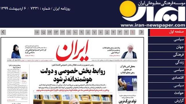 The United States' Treasury Department blocks, seizes website of 'Iran' newspaper