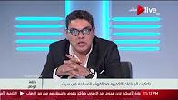 برنامج حلقة الوصل حلقة الأحد 9-7-2017