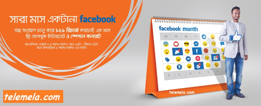Banglalink Bondho SIM  500MB Free facebook Offer
