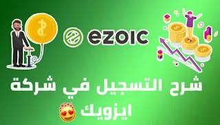 ايزويك Ezoic : كيفية التسجيل و القبول في شركة ايزويك افضل بديل جوجل ادسنس