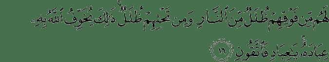 Surat Az-Zumar ayat 16