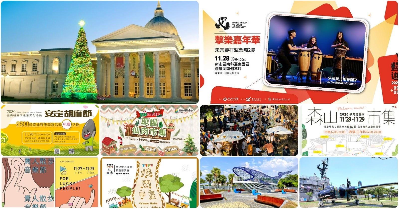 [活動] 2020/11/27-/11/29|台南週末活動整理|本週末資訊數:92