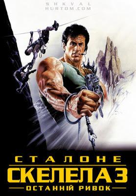 Скелелаз (1993)
