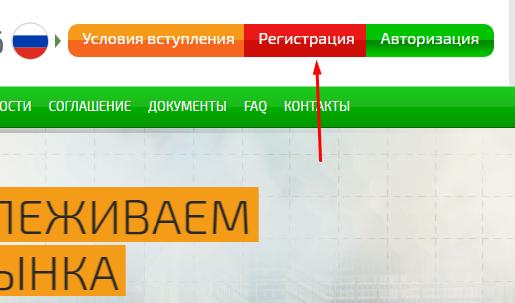 Регистрация в Premier FXVCI