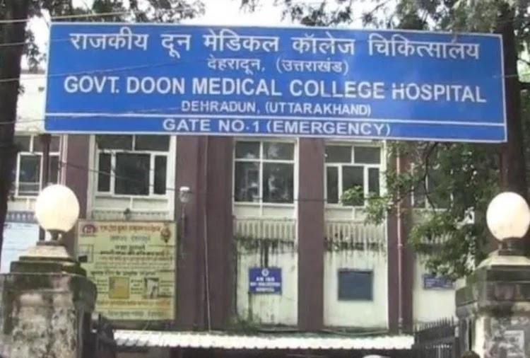 राजकीय दून मेडिकल अस्पताल
