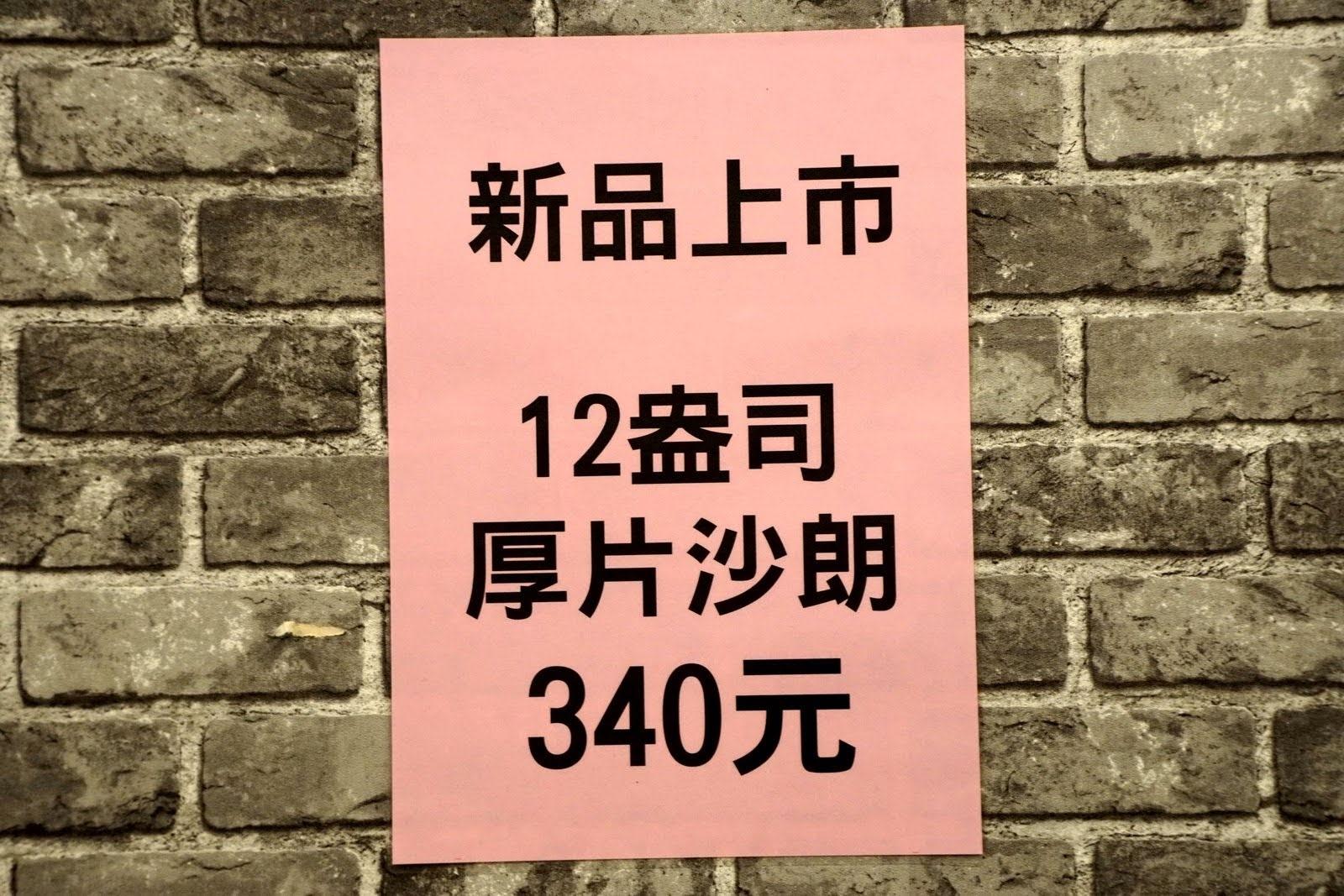 [台南][東區] 好旺牛排|生產店|大份量平價牛排開分店囉!|食記