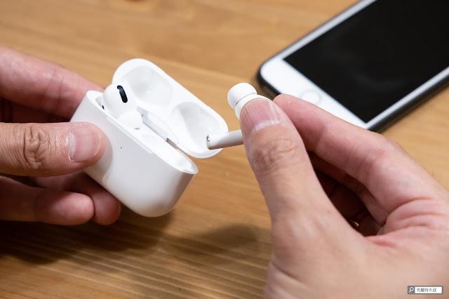 【開箱】輕巧、主動降噪標竿,Apple AirPods Pro 無線藍牙耳機 - 很簡單的矽膠耳塞設計,但讓 AirPods Pro 更適合每一個人