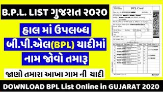 Check Latest BPL List