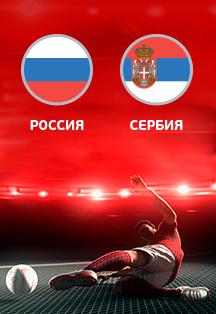 Россия U21 – Сербия U21 смотреть онлайн бесплатно 6 сентября 2019 прямая трансляция в 19:00 МСК.