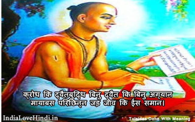 ramayan dohe in hindi