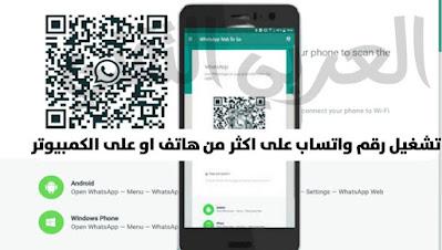 تحميل تطبيق واتس اب لتشغيل نفس رقم واتس اب على اكثر من هاتف