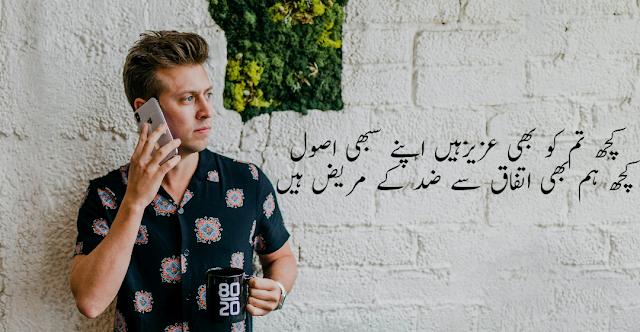 2 line urdu poetry in urdu font